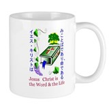 Japanese, English JC Word of Life Small Mugs