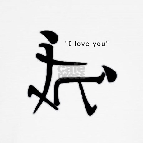 I Love You Symbols In Japanese 2018 Images Pictures 35