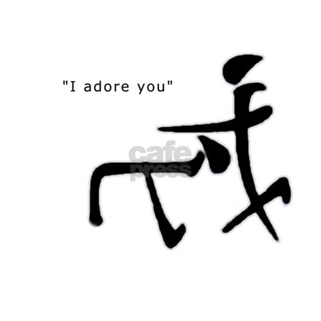 "I Adore You In Japanese Japanese Symbol ""..."
