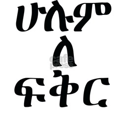 ALL FOR LOVE in Amharic Shirt