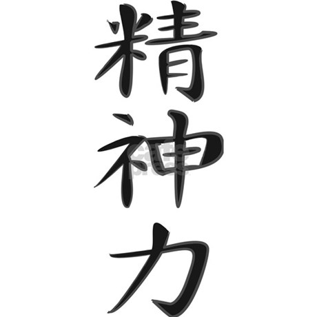 japanese symbols for s... Japanese Strength Symbol