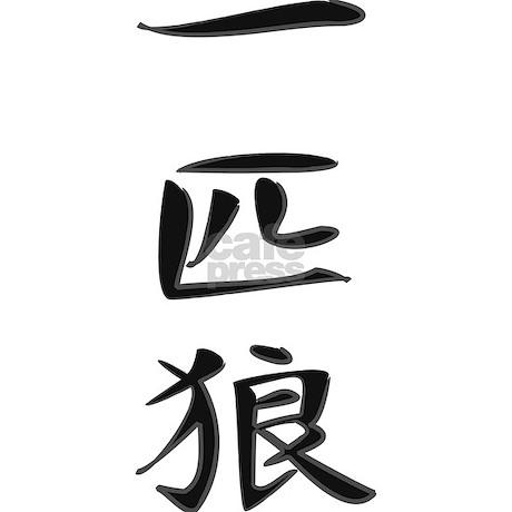 japanese wolf symbol wwwpixsharkcom images galleries