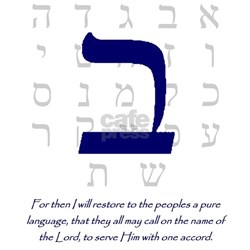 Bet Hebrew Language T-Shirt