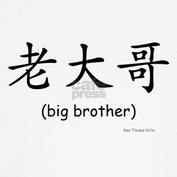 Big Brother (Chinese Char. Black) T