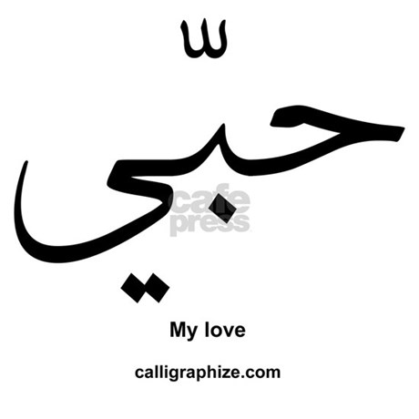 My Love Arabic Calligraphy Ornament Round By Calligraphize