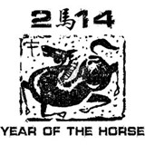 Year of The Zodiac Horse 2014 Water Bottle